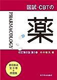 国試・CBTの薬 改訂第8版 第1巻