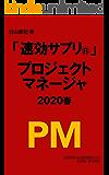 「速効サプリⓇ」プロジェクトマネージャ 2020春