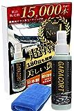 ガラコート ガラス系コーティング剤 自動車用 超撥水 硬化 保護 全車種全色対応 マイクロファイバークロス付き 洗車用品…