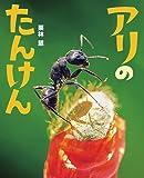 アリのたんけん: ぴっかぴかえほん