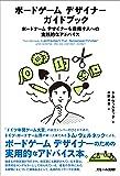 ボードゲーム デザイナー ガイドブック 〜ボードゲーム デザイナーを目指す人への実践的なアドバイス