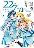 22/7+α (1) (サンデーうぇぶりSSC)