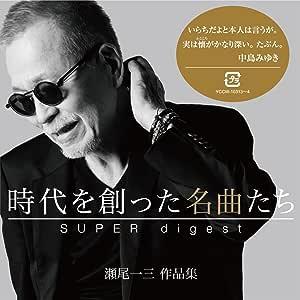 時代を創った名曲たち ~瀬尾一三作品集 SUPER digest~ 【Blu-spec CD2】