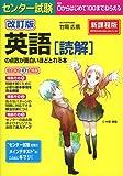 改訂版 センター試験 英語(読解)の点数が面白いほどとれる本