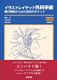 イラストレイテッド外科手術 第3版 縮刷版 膜の解剖からみた術式のポイント