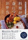 料理が身につくお弁当 定番おかずを手際よくおいしく作るコツ