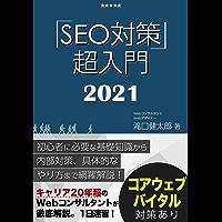 SEO対策・超入門2021【コアウェブバイタル対策あり】初心者に必要な基礎知識、内部対策、Googleアップデート対策か…