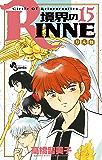 境界のRINNE(15) (少年サンデーコミックス)
