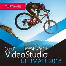 Corel VideoStudio Ultimate 2018 アカデミック版 ダウンロード ダウンロード版