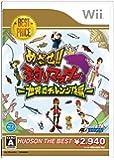 めざせ!!釣りマスター 世界にチャレンジ!編 ハドソン・ザ・ベスト - Wii