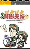 ぴよぴよ貧脚夫婦: 自転車マンガ