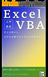 エクセルVBA入門~売上台帳から合計を計算するシステムを作ろう!~