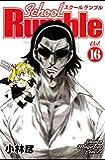 School Rumble(16) (週刊少年マガジンコミックス)