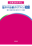 脳卒中治療ガイドライン2015[追補2019対応]