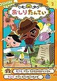 アニメコミックおしりたんてい3 ププッ ワナだらけのジャングル