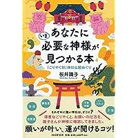あなたにいま必要な神様が見つかる本 「ごりやく別」神社仏閣めぐり