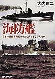 海防艦―日本の護衛専用艦は有効な兵器となりえたか (光人社NF文庫)