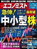 週刊エコノミスト 2020年 11/10号