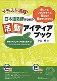 イラスト満載! 日本語教師のための活動アイディアブック