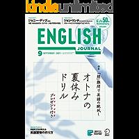[音声DL付]ENGLISH JOURNAL (イングリッシュジャーナル) 2021年9月号 ~英語学習・英語リスニング…