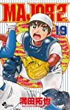 MAJOR 2nd(メジャーセカンド) (19) (少年サンデーコミックス)