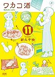 ワカコ酒 11巻