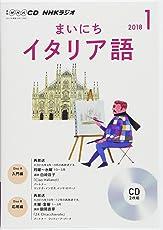 NHK CD ラジオ まいにちイタリア語 2018年1月号 (語学CD)