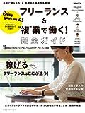 """フリーランス&""""複""""業で働く! 完全ガイド (日経ムック)"""