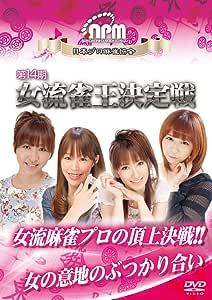 第14期女流雀王決定戦 [DVD]