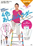 新開発!国立長寿研の4色あしぶみラダー: 認知症予防のための脳活性化運動コグニサイズ入門 ([バラエティ])