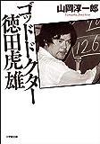 ゴッドドクター 徳田虎雄 (小学館文庫)