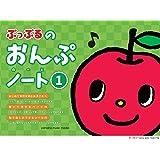 ぷっぷるのおんぷノート (1)