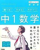 中1数学 新装版 (中学ニューコース参考書)