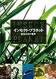 インセクト・プラネット 昆虫たちの世界 [DVD]