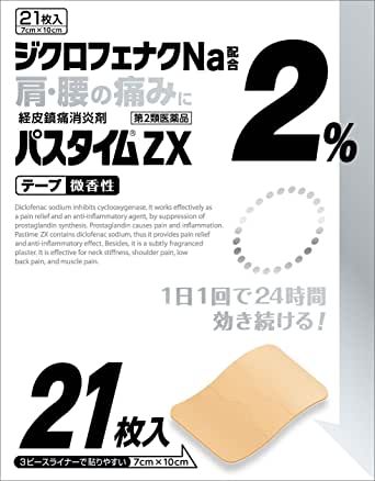 【第2類医薬品】パスタイムZX 21枚 ※セルフメディケーション税制対象商品