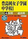 110豊島岡女子学園中学校 2021年度用 4年間スーパー過去問 (声教の中学過去問シリーズ)