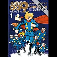 サイボーグ009完結編 conclusion GOD'S WAR(1)【期間限定 無料お試し版】 (少年サンデーコミック…