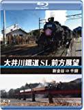 大井川鐵道 SL 前方展望 ブルーレイ版 新金谷 → 千頭 [Blu-ray]