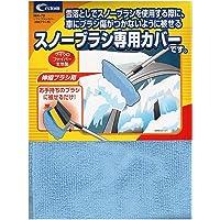 cretom (クレトム) ブラシカバー ソフトブラシカバー 伸縮ブラシ用 (伸縮ブラシ用 (1個単品))