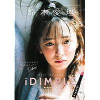【Amazon.co.jp 限定】iDIMPLE 鈴木愛理プロデュース ナイト&デイ ティントリップベース ([バラエテ…