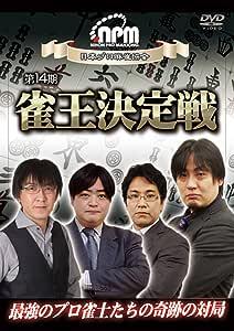 第14期雀王決定戦 [DVD]