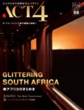 ACT4 vol.88 南アフリカのきらめき 2019年1月25日発行[雑誌]