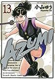 AZUMI-あずみ-(13) (ビッグコミックス)