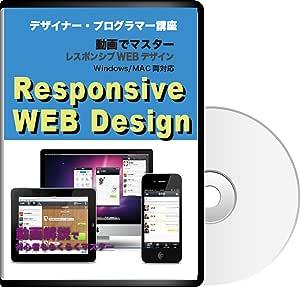 本より10倍分かる レスポンシブWEBデザインを基礎からマスターする実践講座 [HD DVD]