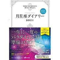 【予約特典あり】月星座ダイアリー2021 自分の「引き寄せ力」を高めたいあなたへ Keiko的Lunalogy