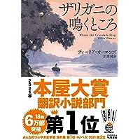 【2021年本屋大賞 翻訳小説部門 第1位】ザリガニの鳴くところ