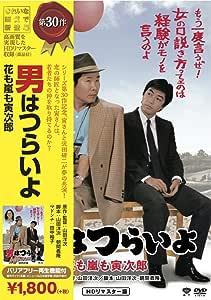 松竹 寅さんシリーズ 男はつらいよ 花も嵐も寅次郎 [DVD]