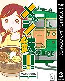 メシ鉄!!! 3 (ヤングジャンプコミックスDIGITAL)