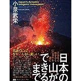 日本の山ができるまで (五億年の歴史から山の自然を読む)
