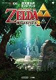 ゼルダの伝説 神々のトライフォース 2: 任天堂公式ガイドブック (ワンダーライフスペシャル NINTENDO 3DS任…
